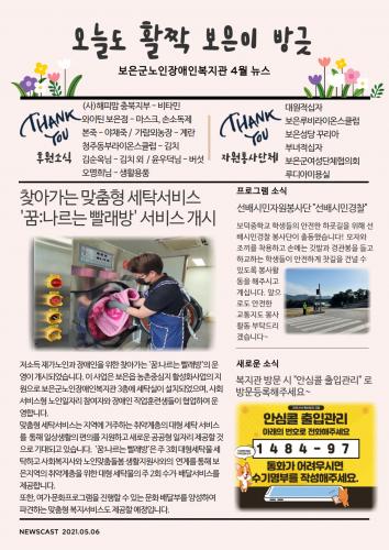 보은군노인장애인복지관 4월 소식