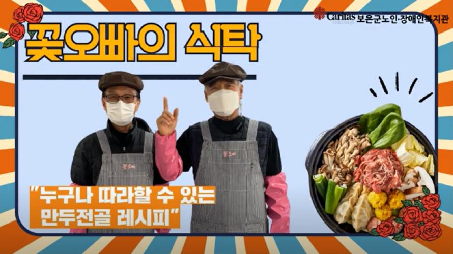 선배시민자원봉사단 '꽃오빠' 유튜브 영상