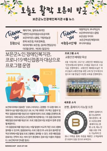 보은군노인장애인복지관 6월 소식을 알려드립니다~^^