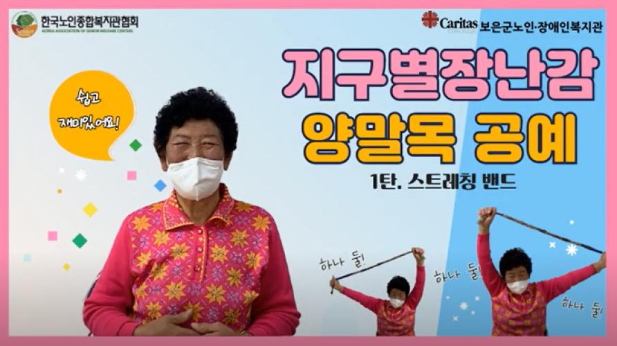 선배시민 자원봉사단 '지구별 장난감' 양말목 공예 - 1편. 스트레칭밴드