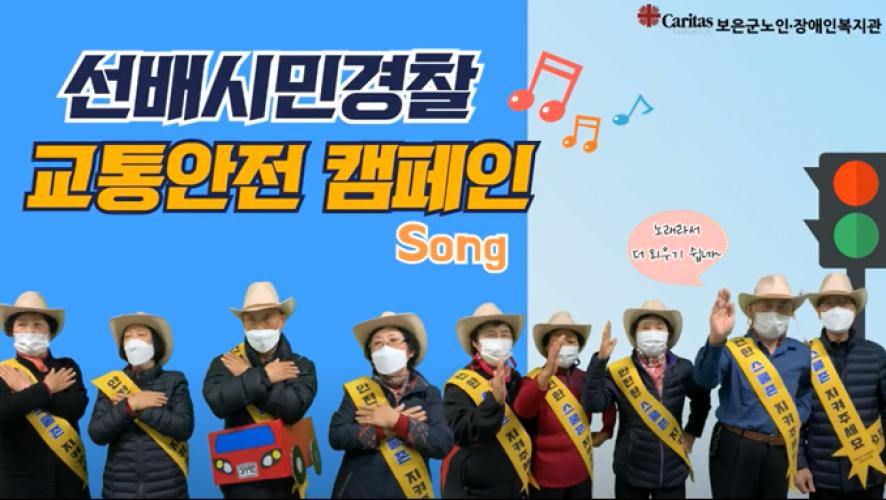 선배시민 자원봉사단 '선배시민경찰' - 교통안전 캠페인song!