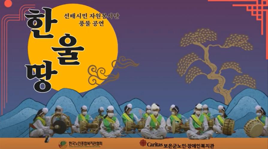 선배시민자원봉사단 '한울땅' 유튜브 영상