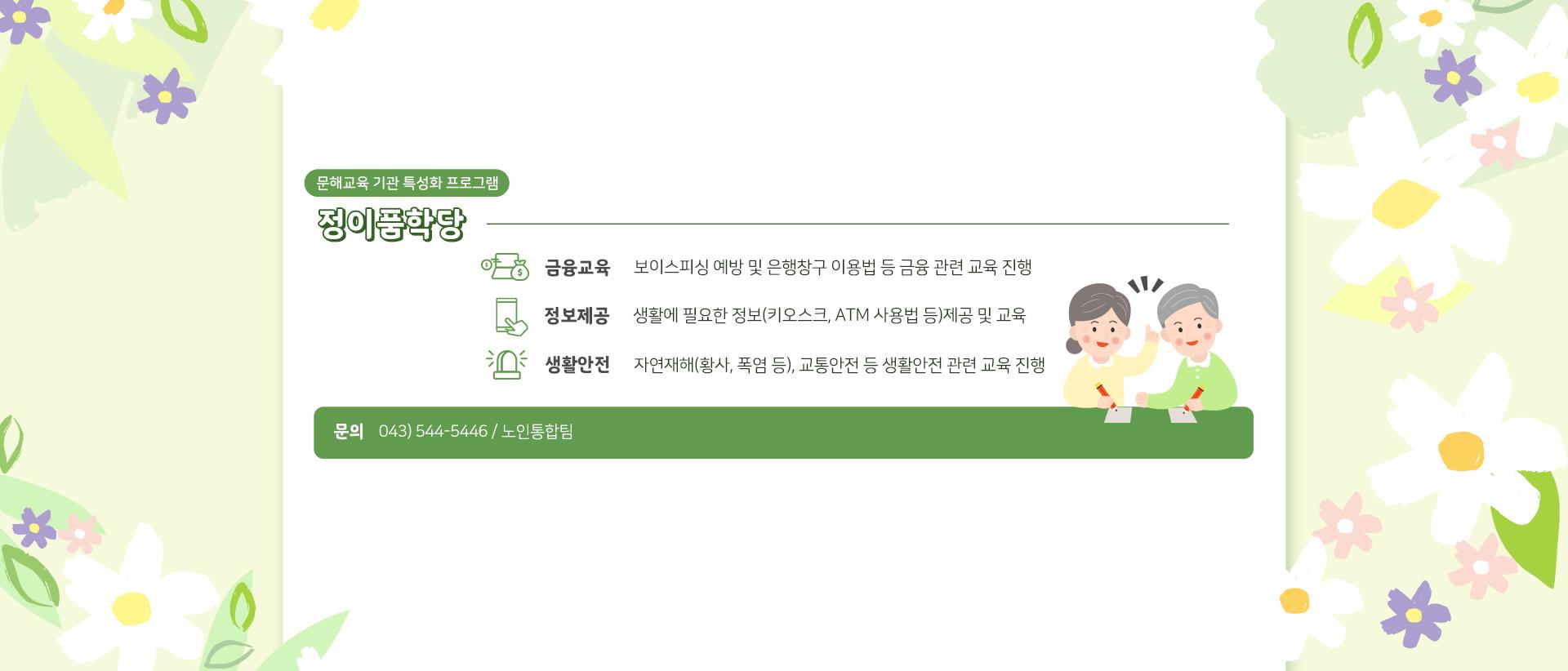 문해교육 기관 특성화 프로그램 정이품학당