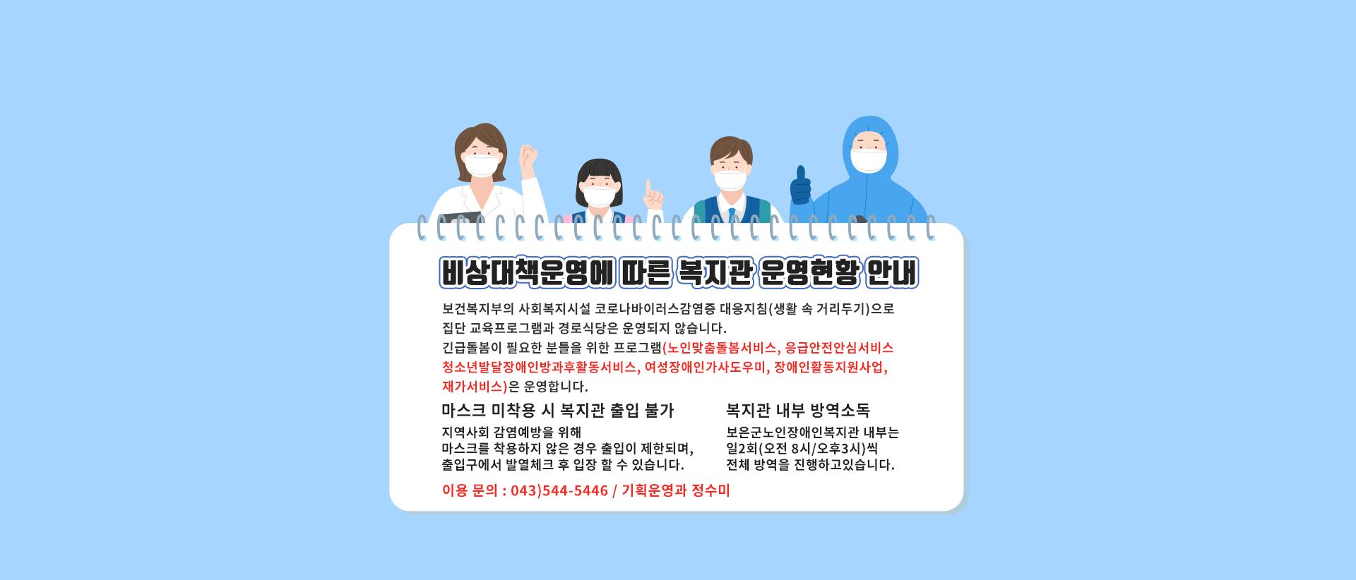 비상대책운영에 따른 복지관 운영현황안내